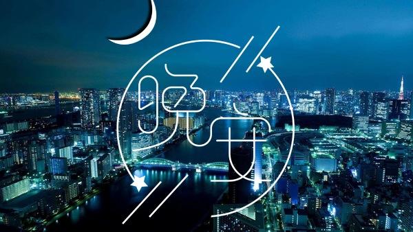 晚安最美一句话 最美晚安心语 晚安小短句