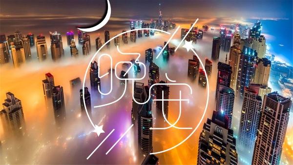 十月最后一天晚安说说 睡觉前说晚安的问候语