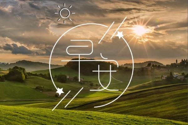 早安祝福语正能量健康的 早上好的暖心句子