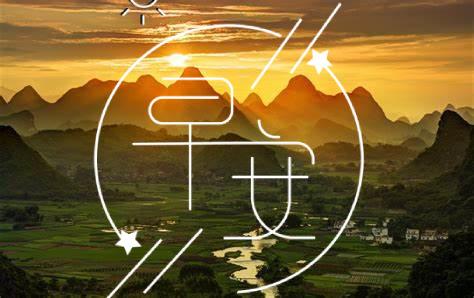 早安祝福语简短 正能量的早安问候心语