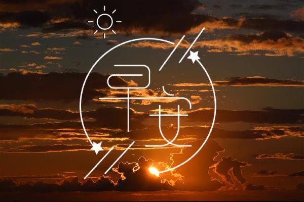 早上好最暖心的祝福 每天清晨开心祝福语