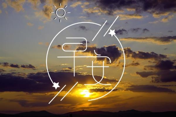 早安暖心话 新的一年早安暖心话