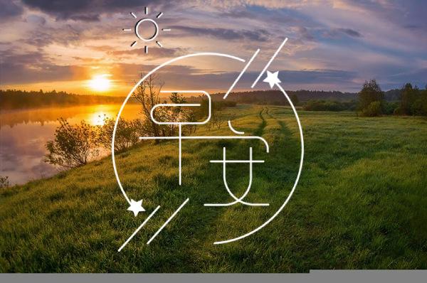早安心语正能量一句话 早上满满的正能量