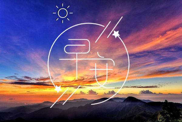 早安充满正能量励志语 抖音最近很火的早安句子