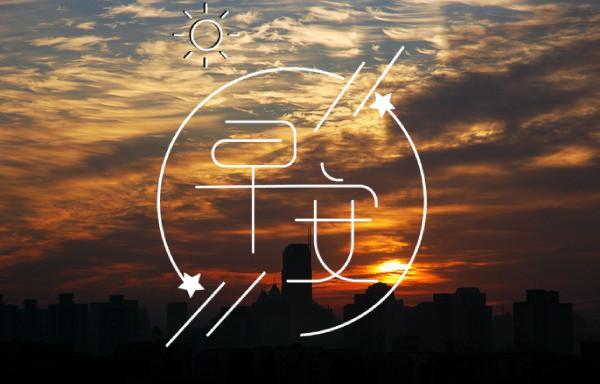 发朋友圈早安唯美句子 早安撩人情话